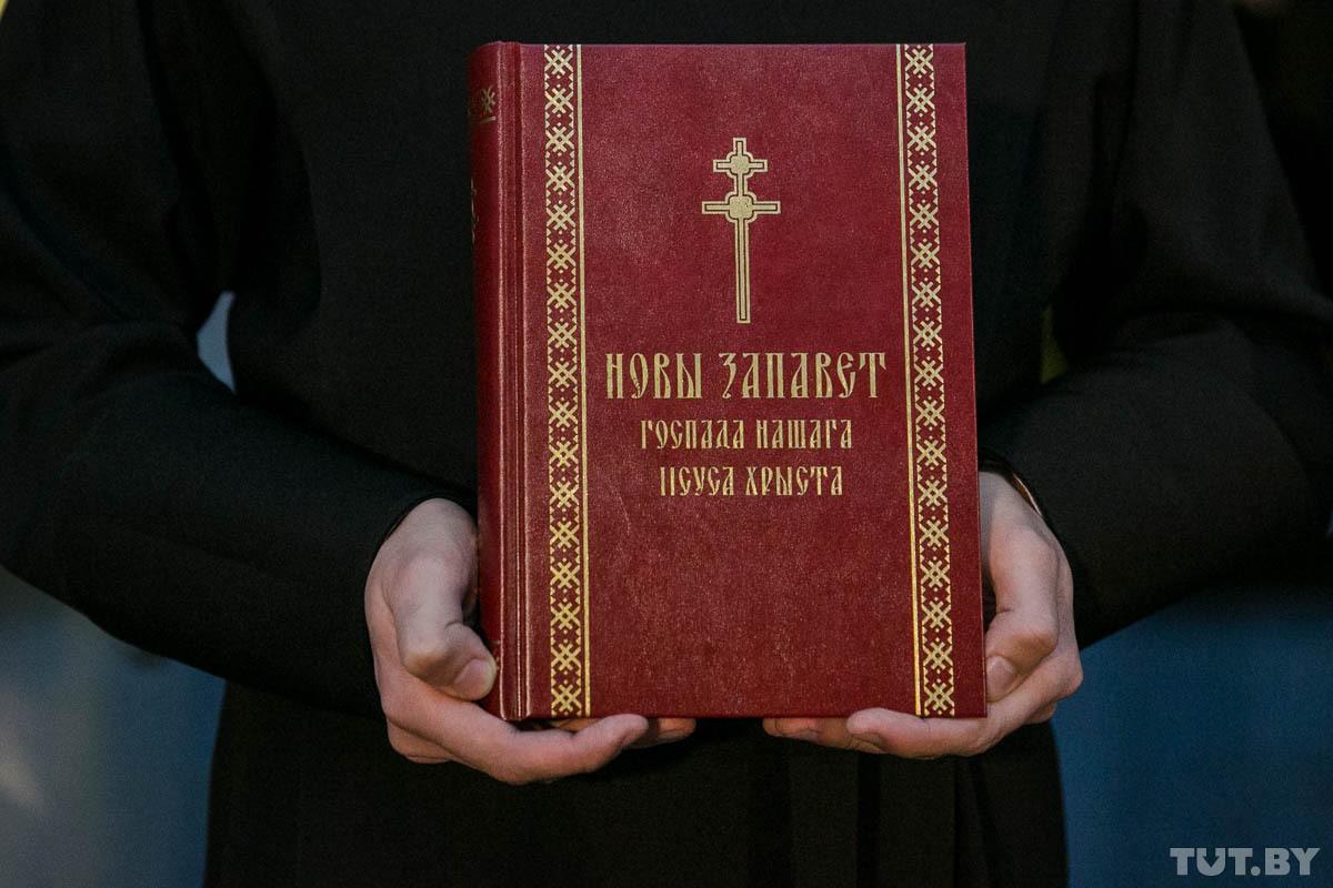 Книга новы запавет переведена на белорусский язык_2017_11_09