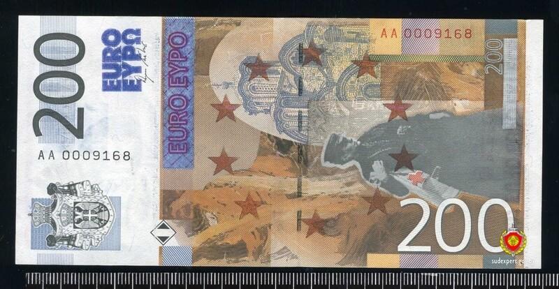 фальшивый евро сербский (1)