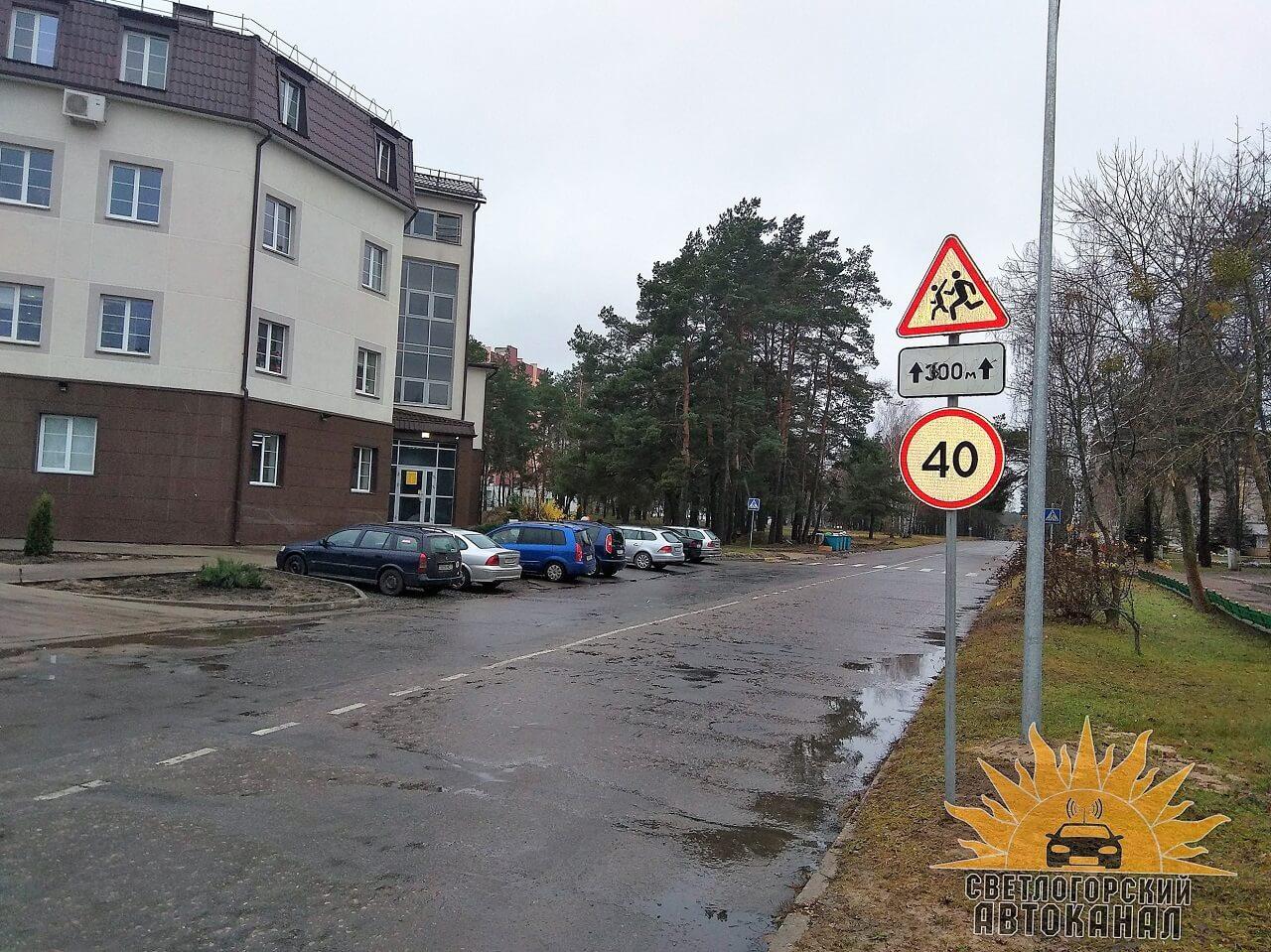 знак установленныйй по улице батова 40 км в час (1)