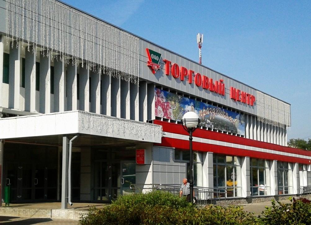 Магазин торговый центр