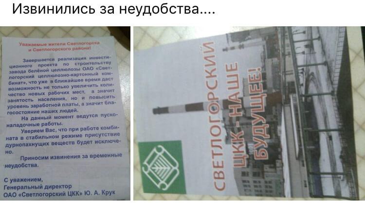Листовки в почтовых ящиках с извинениями за неудобства связанные с дурнопахнущими запахами