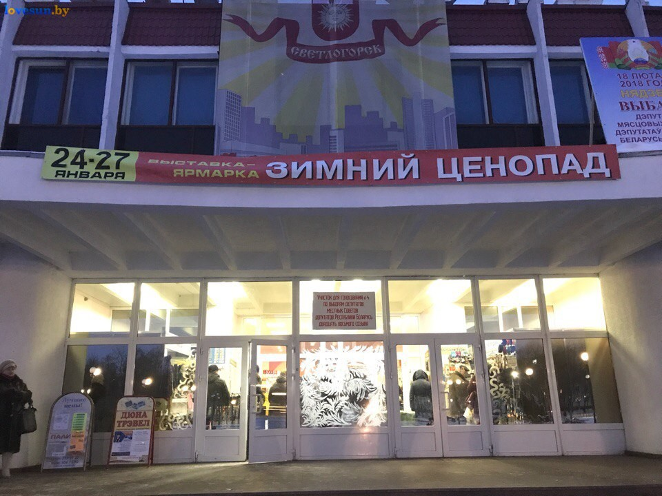 Выставка зимний ценопад в СЦК