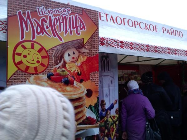 Масленица 2014 в Светлогорске lovesun.by