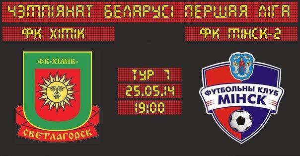Химик-Минск-2, футбол