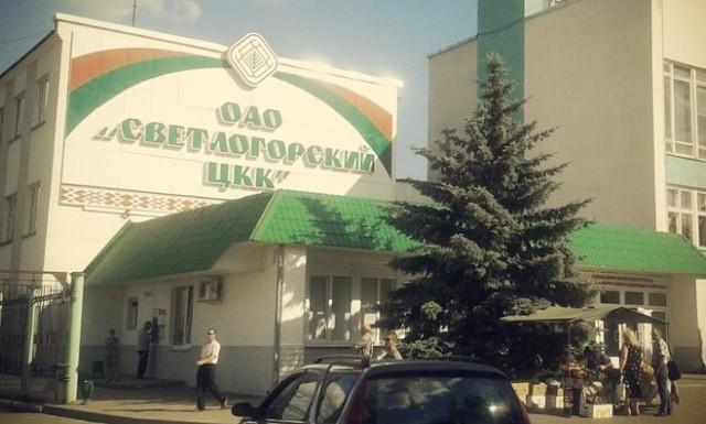 Светлогорский ЦКК