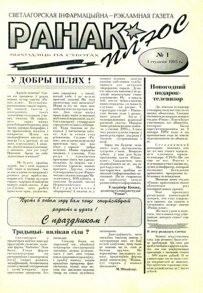 газета Ранак-плюс