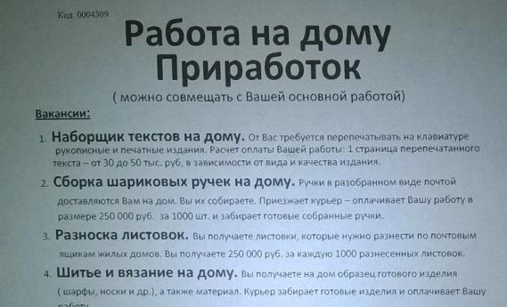 объявление о работе Светлогорск
