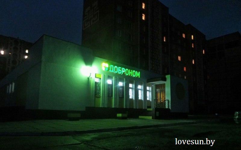 новый магазин Доброном
