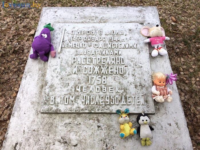 Доска на братской могиле в сожжённой деревне Ола 04.2017 игрушки дети