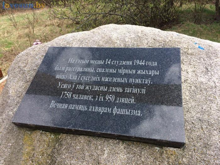 Доска на братской могиле в сожжённой деревне Ола 04.2017