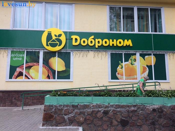 Магазин Доброном на 2 мкрн Светлогорска