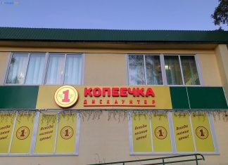 Магазин Копеечка вывеска