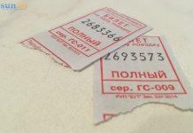 билет на общественный транспорт