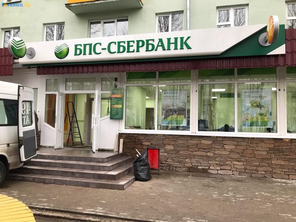 БПС Сбербанк вход