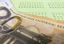 Деньги национального банка банкнота рубли