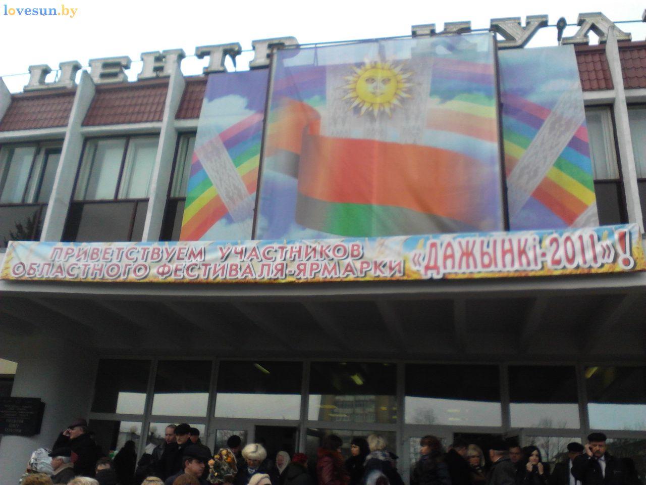 Областные дожинки 2011 в Светлогорске вывеска на ГЦК
