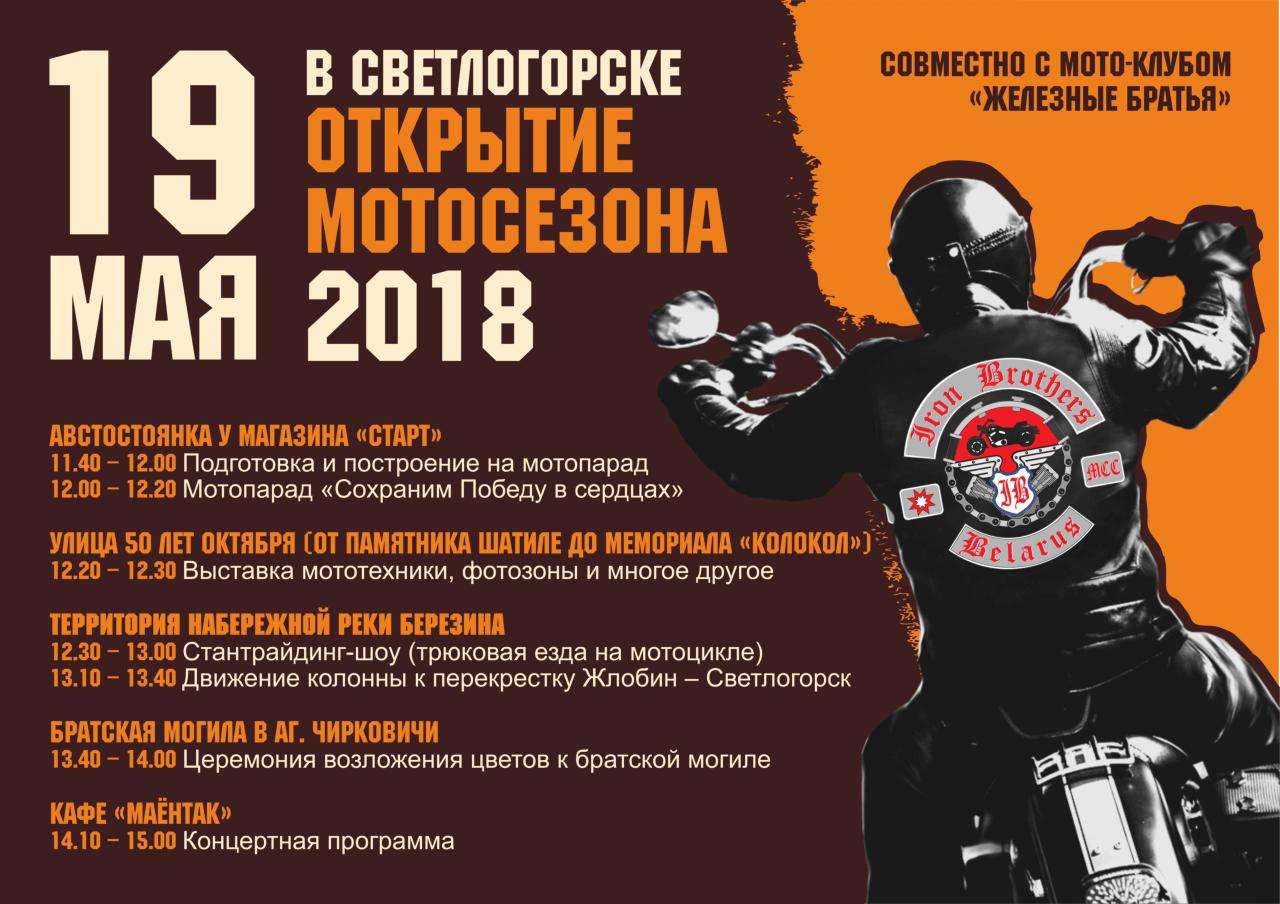 Мотосезон 2018 афиша