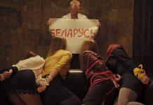 девушки смотрят на Беларусь держит Пилип