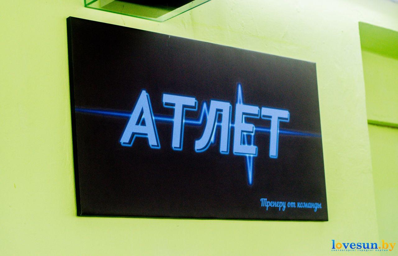 """Новый тренажёрный зал """"Атлет"""" уже работает. Фотокарточки с открытия"""