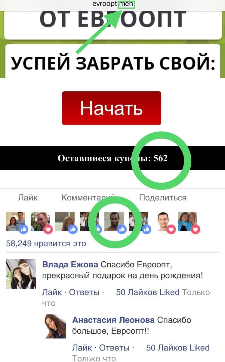 """""""Всем по 1000 рублей"""". Рассказываем про акцию от фейкового """"Евроопта"""", которую рассылают через WhatsApp"""