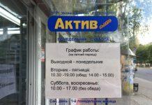 магазин актив закрывается график работы