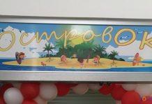 вывеска с открыти детского развлекательного центра островок