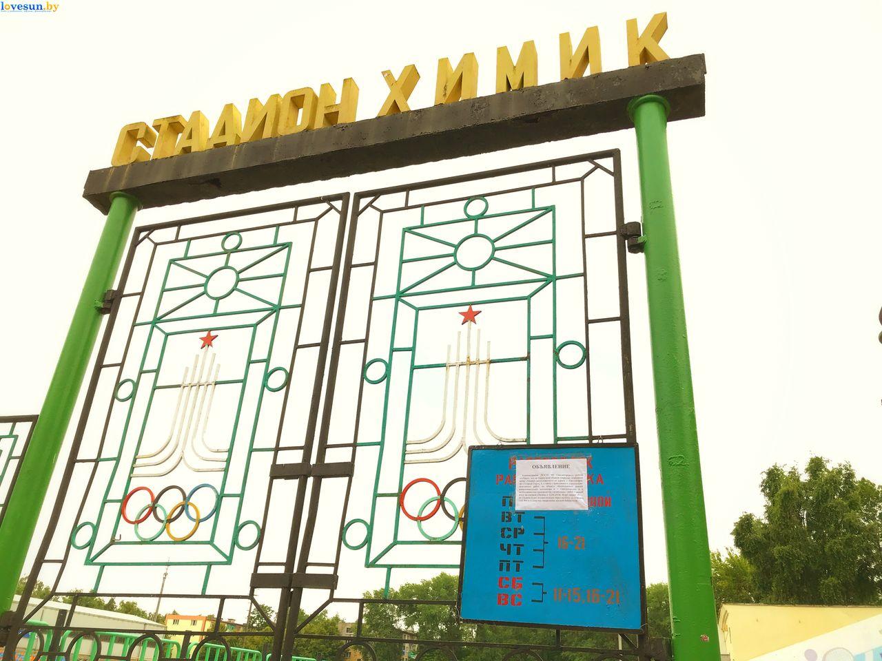 вывеска вход ворота стадион химик_result