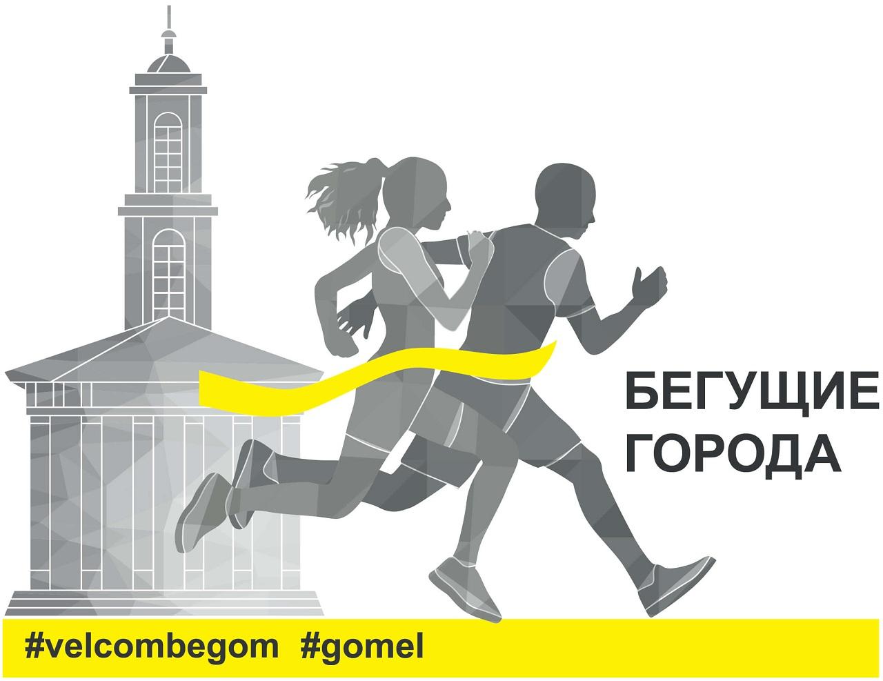 Логотип велкомбегом гомельской области благотворительная акция