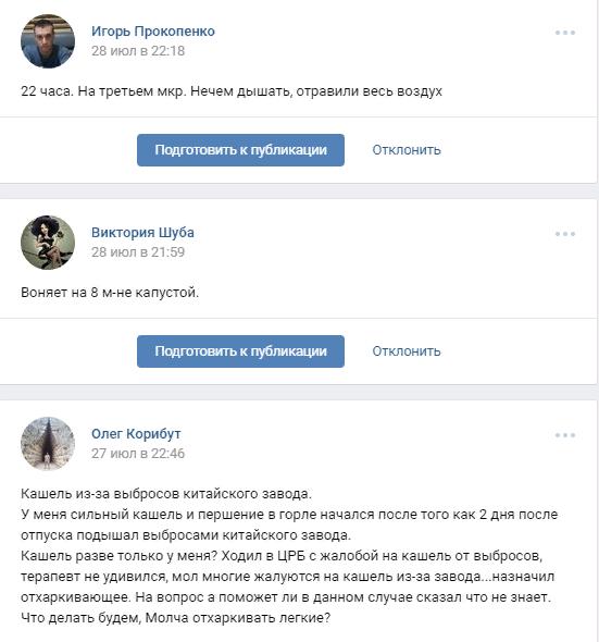 Обеспокоенные жители Светлогорска пишут в редакцию lovesun.by по поводу неприятного запаха