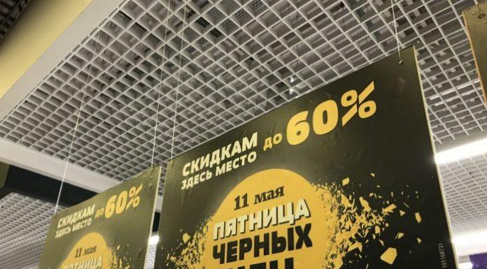 Евроопт пятница черных цен_result