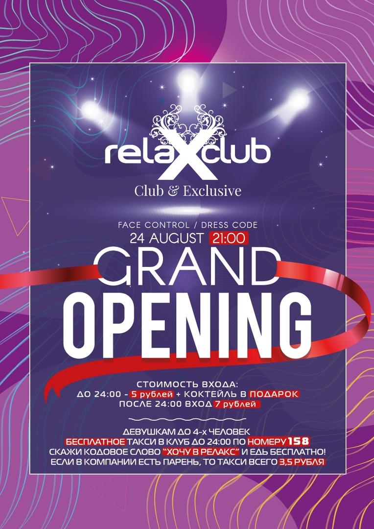В Жлобине открывается новый ночной клуб. Уже назначена дата первой вечеринки