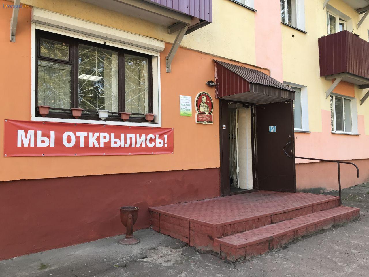 магазин милкавита на интернациональной_result