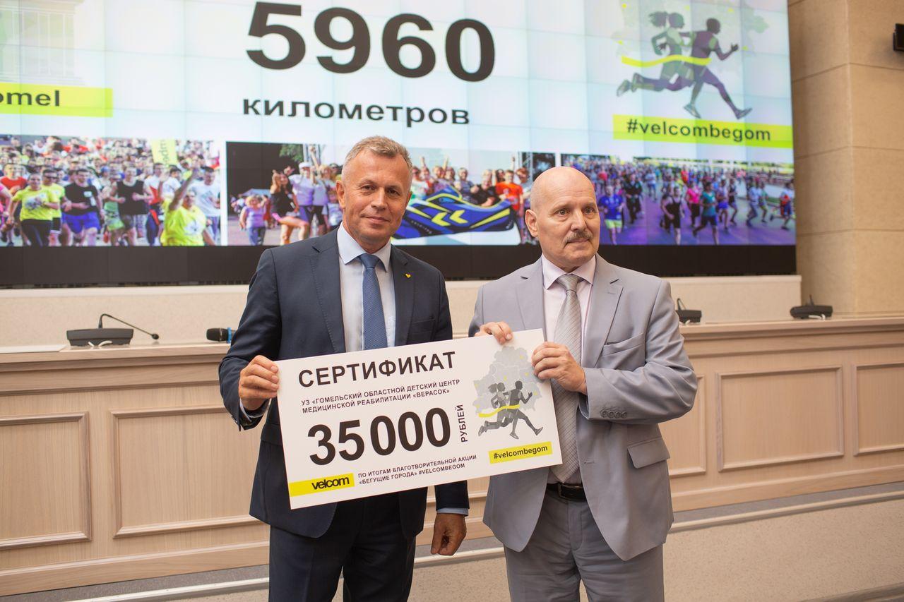 Акция велком мегом гомельская область 3 место сертификат_result
