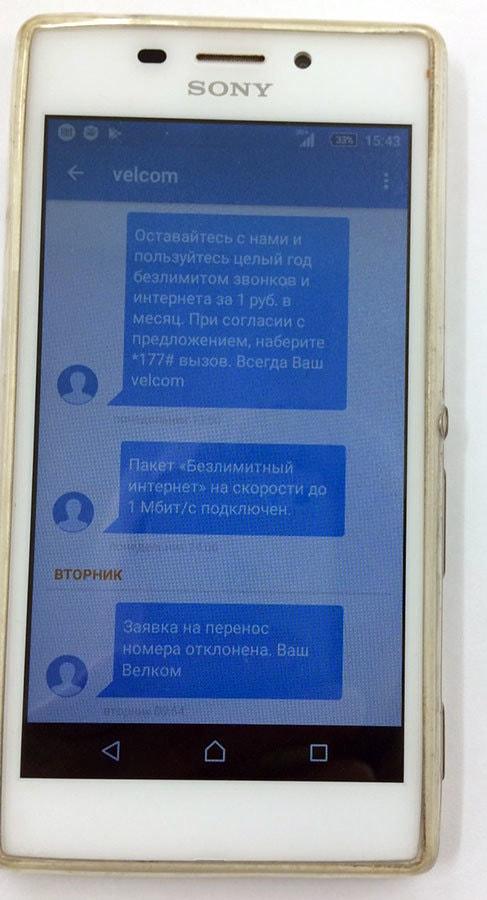 velcom некоторым своим абонентам предлагает безлимит за рубль в месяц