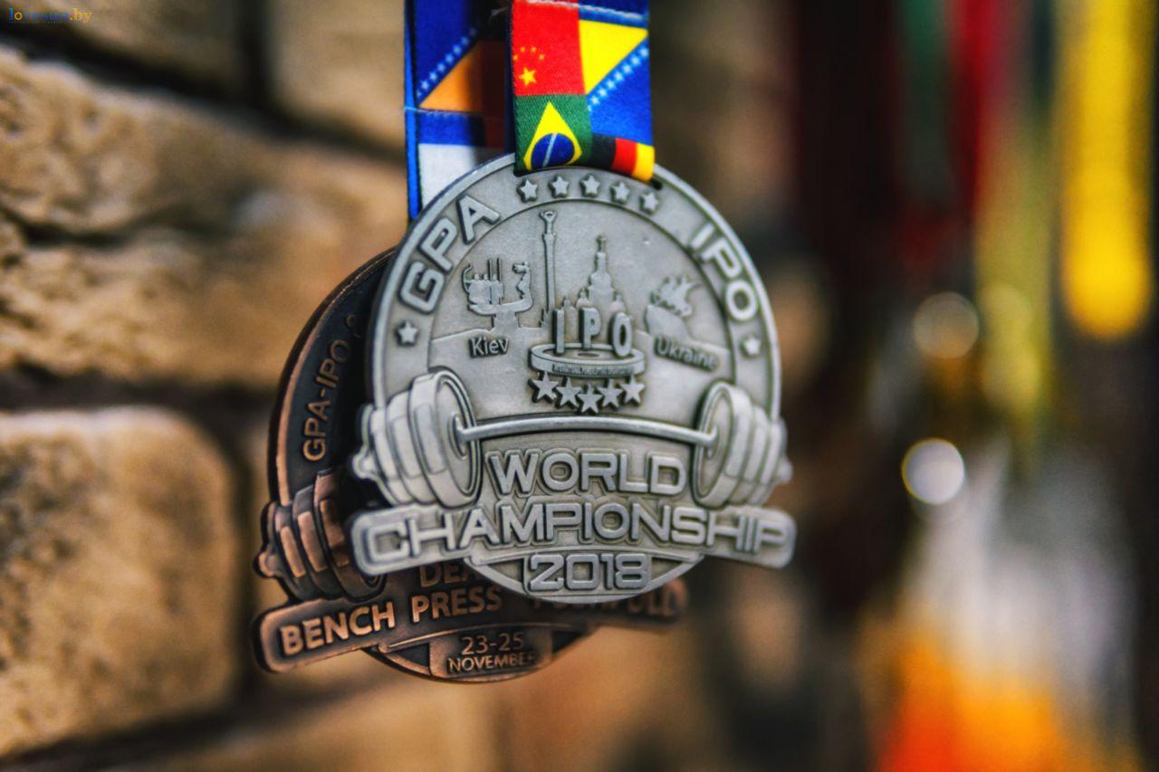 медали чемпионата мира по пауэрлифтингу в Киеве 2018