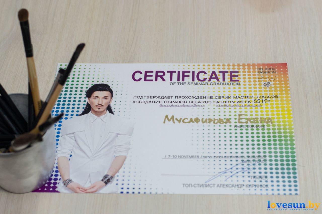 Сертификат мастер-класса Александра Киринюка