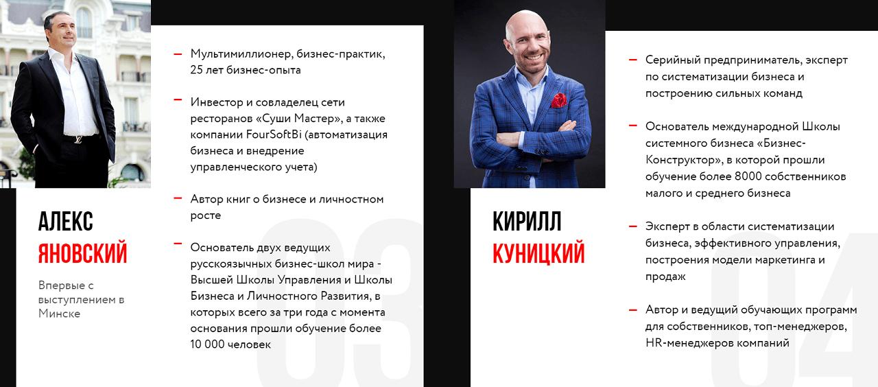 Кто такой Флекс Яновский. Кто такой Кирилл Куницкий