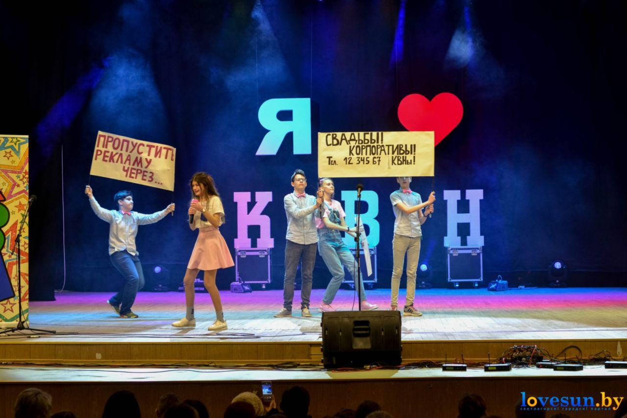 выступление на фестивале КВН в Светлогорске