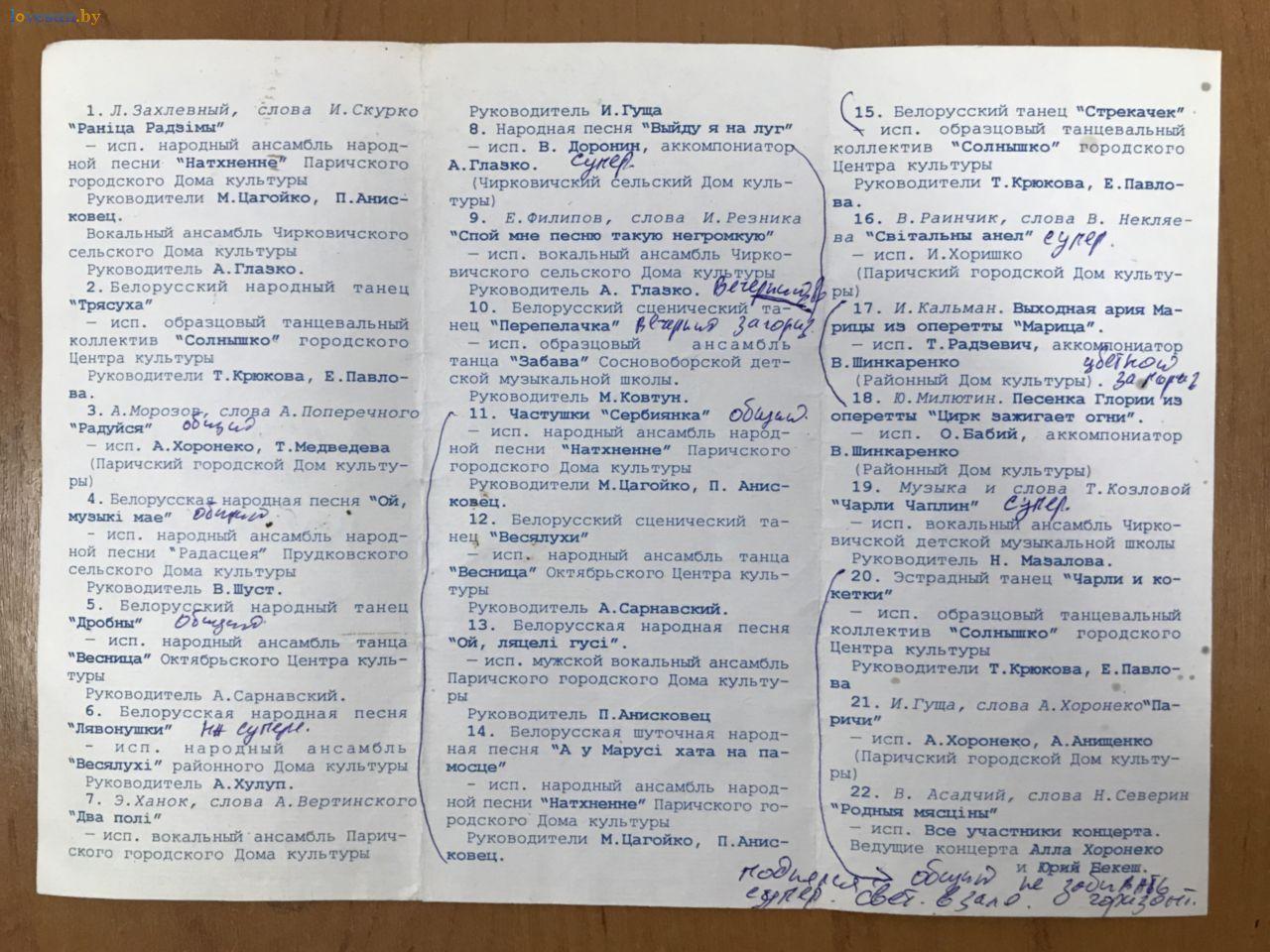 Программа концерта посвященного 75-летию образования Паричского (Светлогорского) района