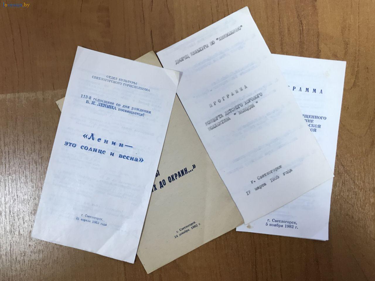 Обложки печатных программ мероприятий 1980-х годов