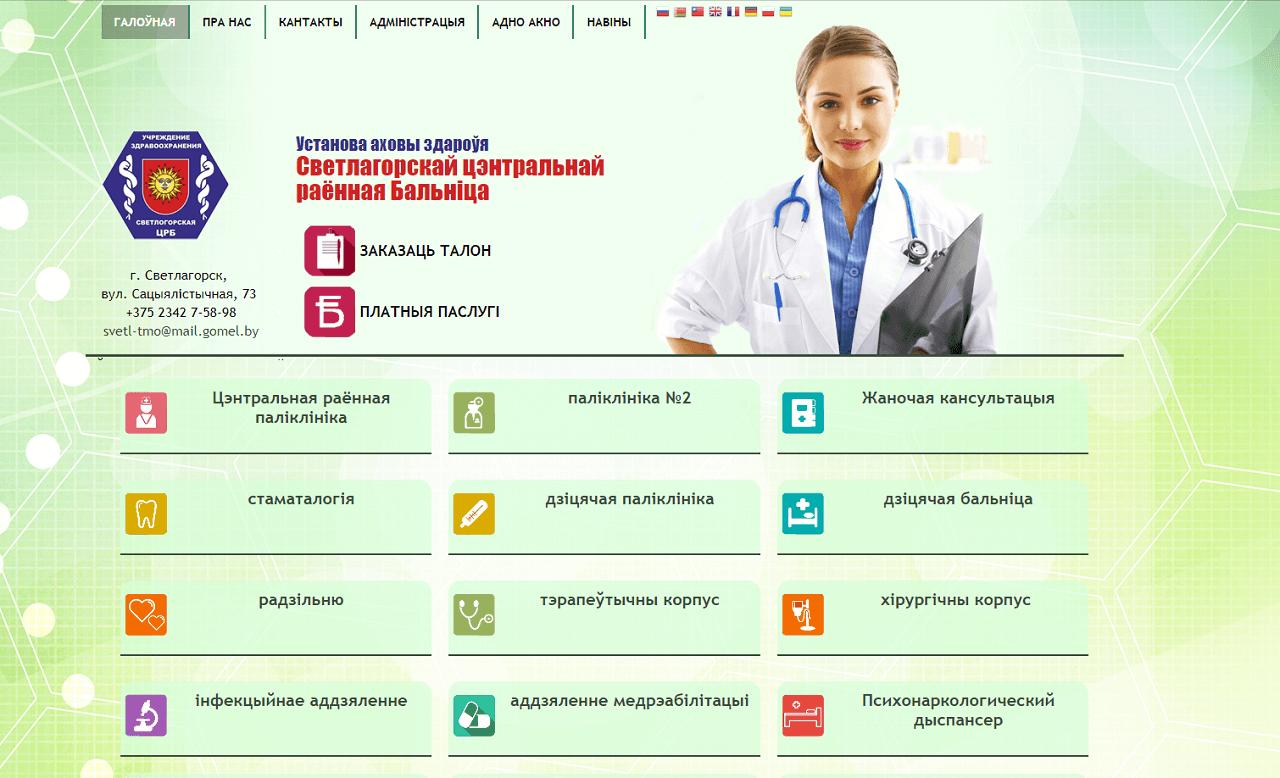 Главная страница сайта центральной районной больницы Светлогорска