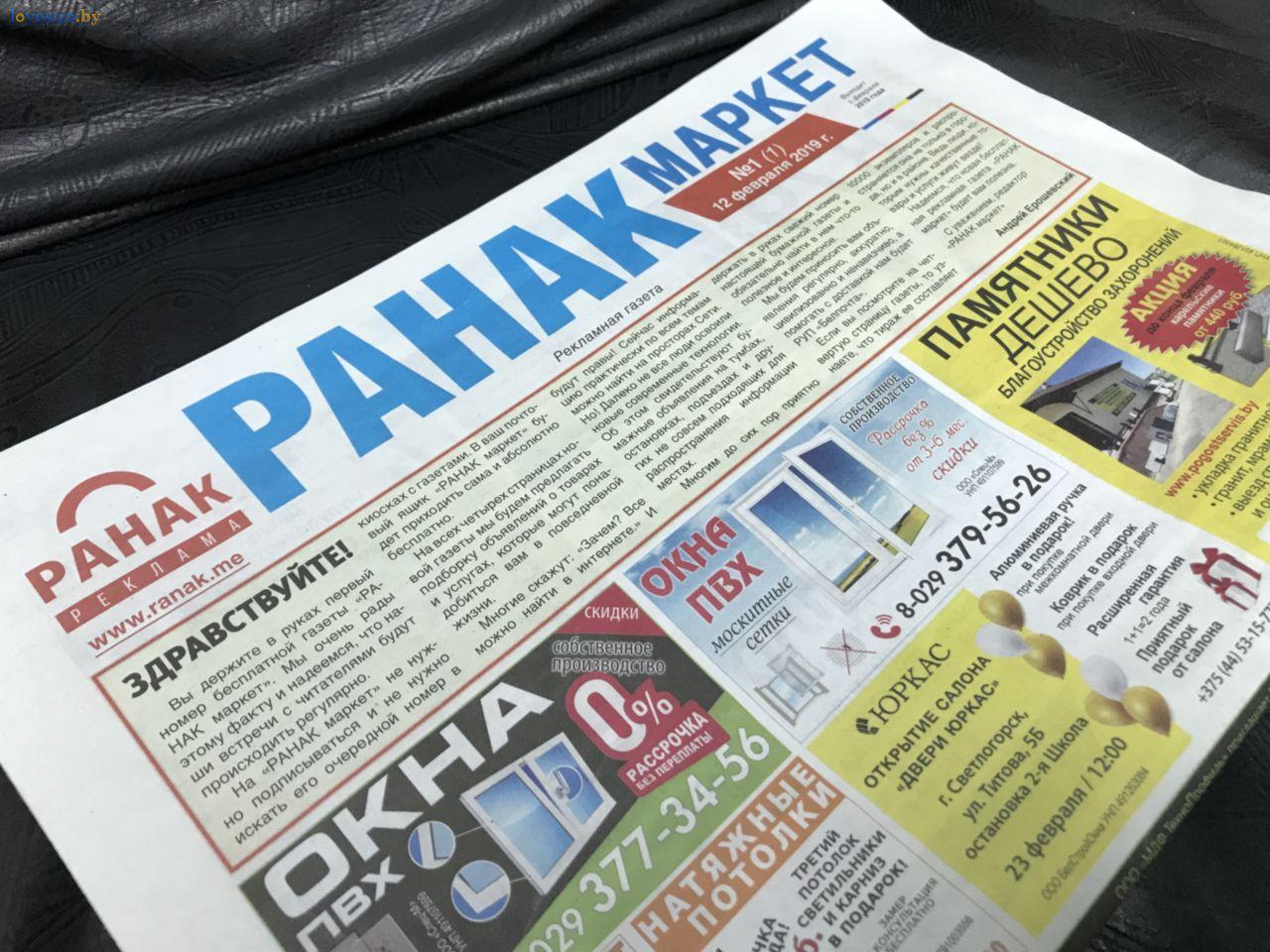 Первый выпуск газеты Ранак маркет