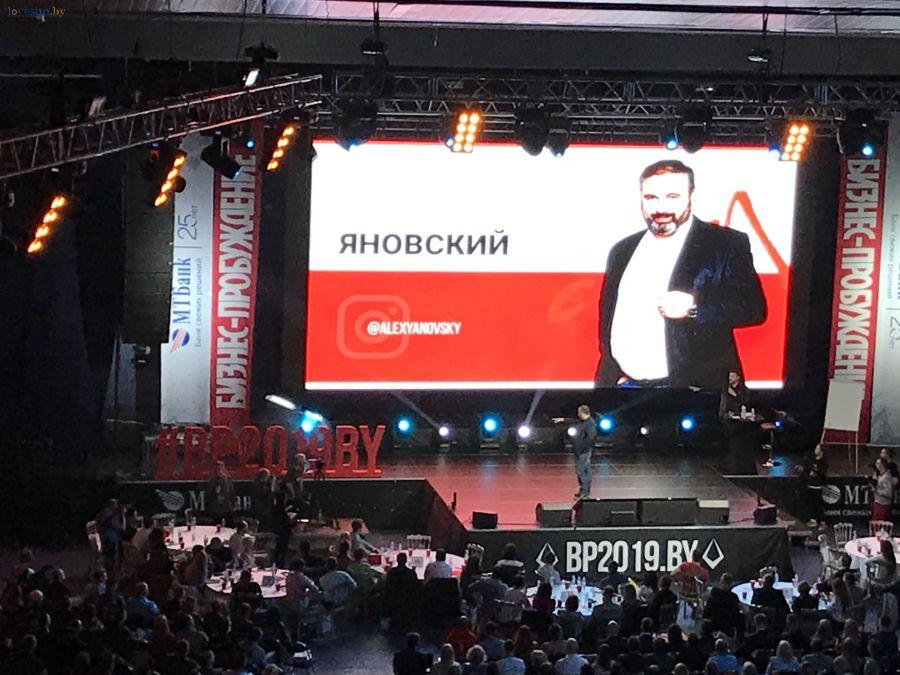 Алекс Яновский на сцене Бизнес пробуждения в минске