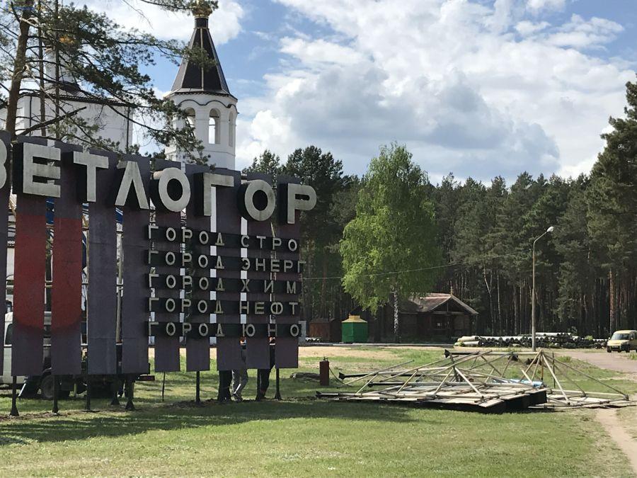 """Стенд """"Светлогорск - город строителей..."""" снесли, что дальше?"""