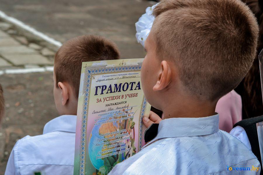 Школьник с грамотой