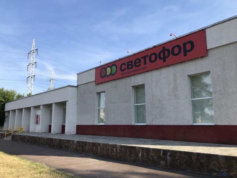В Светлогорске открывается «Светофор» - «жесткий» продуктовый дискаунтер