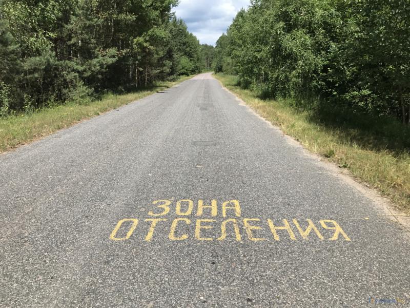 надпись на асфальте зона отселения