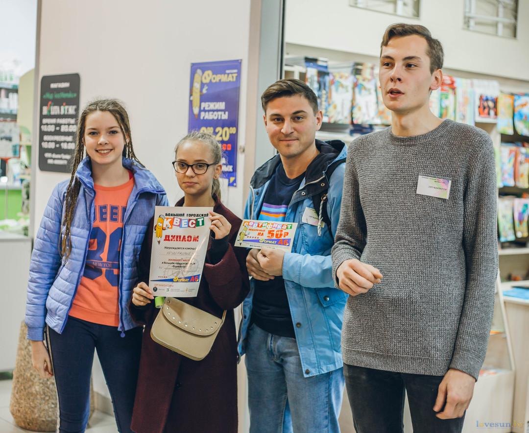 Победители квеста в Светлогорске