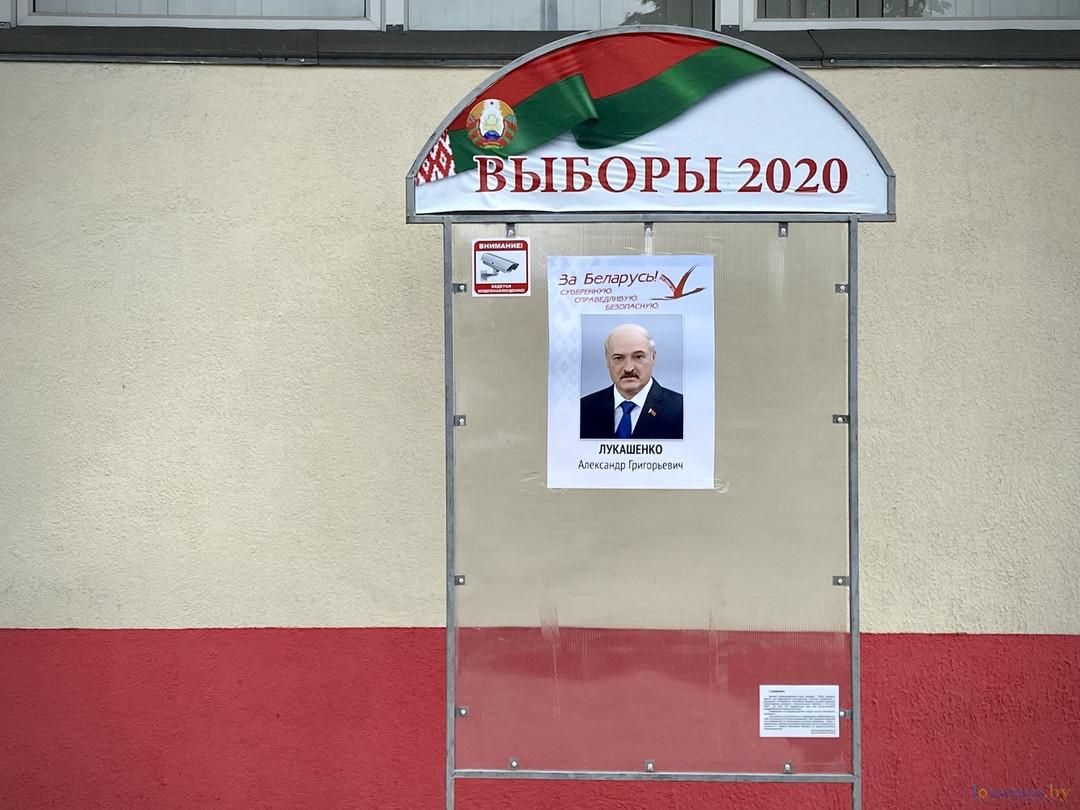 Предвыборный стенд с Лукашенко