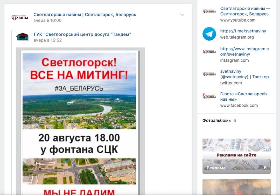 Баннер митинг за Лукашенко